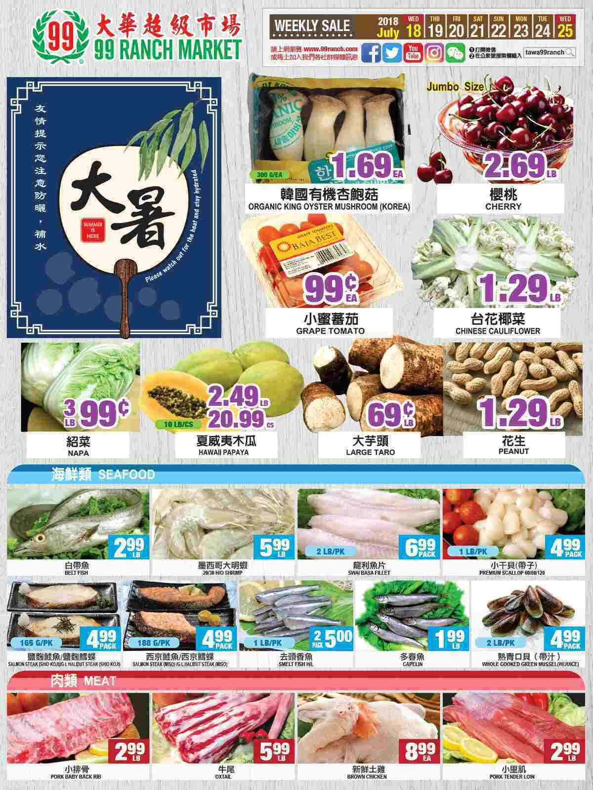 offers ranch market 18-7-2018